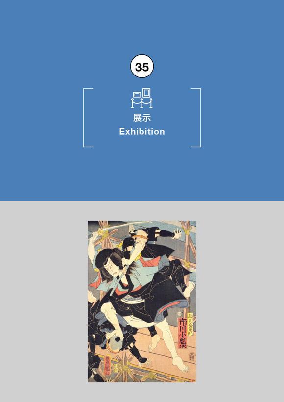 【2022年1月~3月予定】第12回特別展「錦絵の世界(仮)」