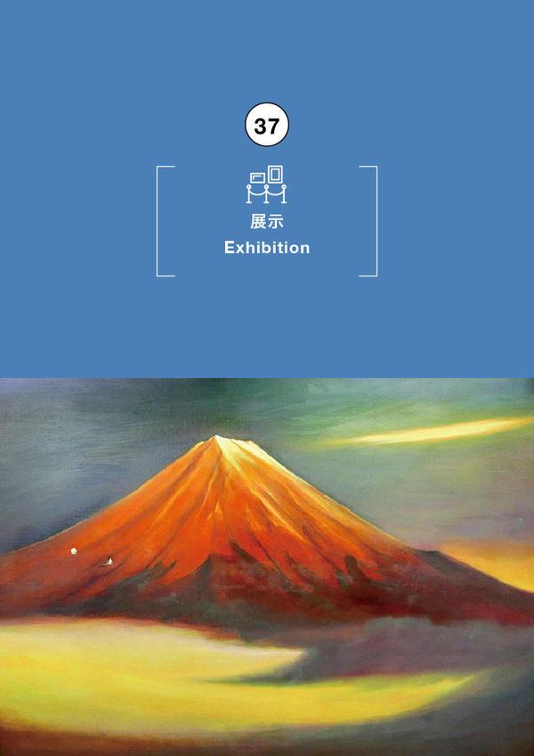 地元作家を偲んで~松尾 隆が描いた富士の山~