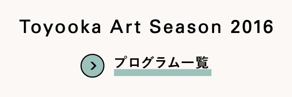 Toyooka Art Season 2016