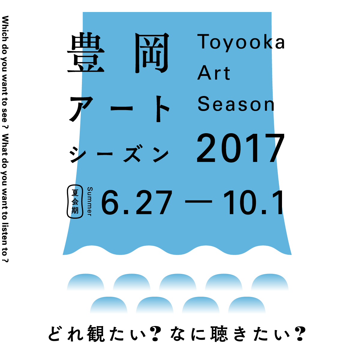 Toyooka Art Season 2017 SUMMER