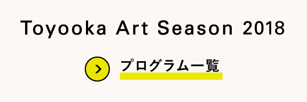 Toyooka Art Season 2018