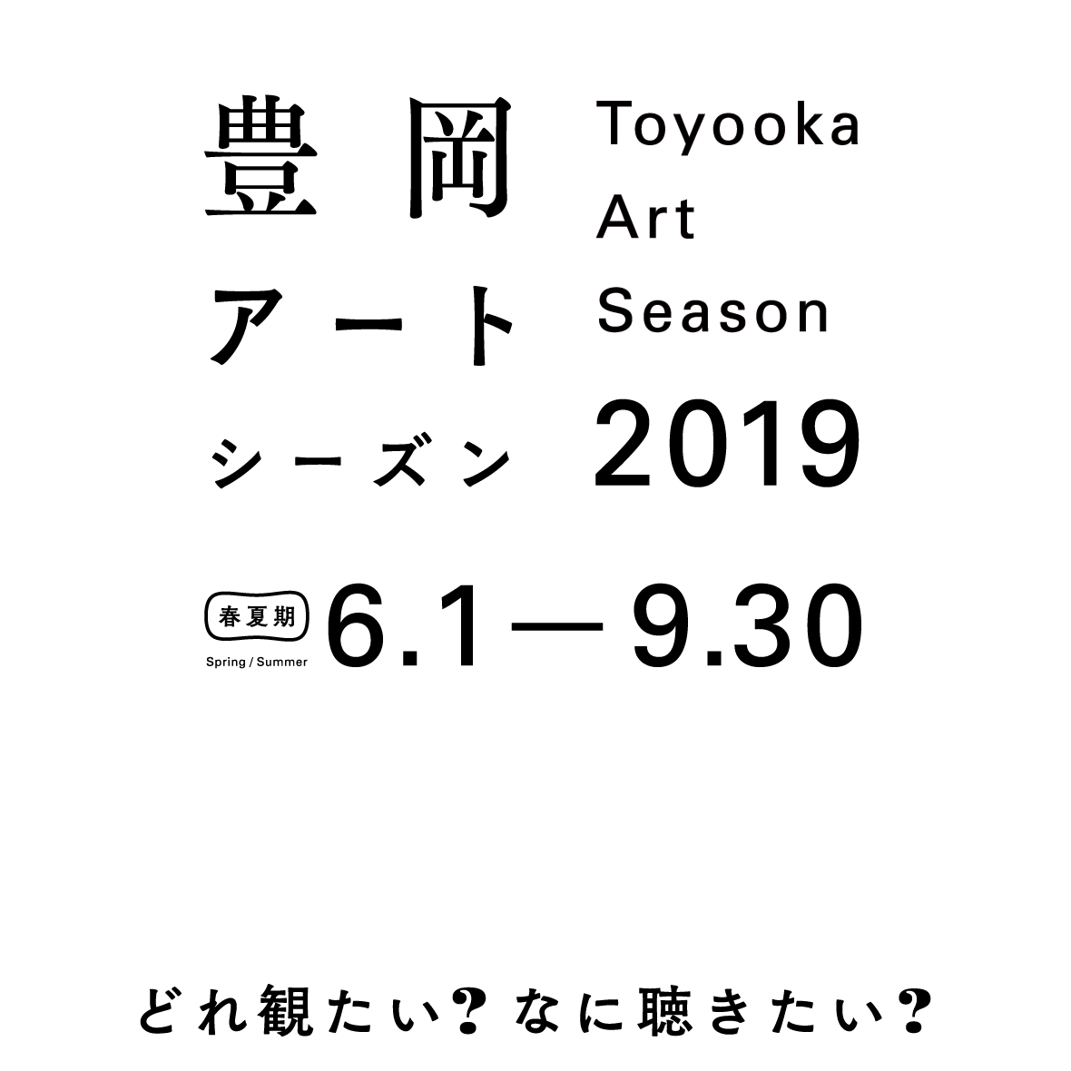 Toyooka Art Season 2019 SUMMER